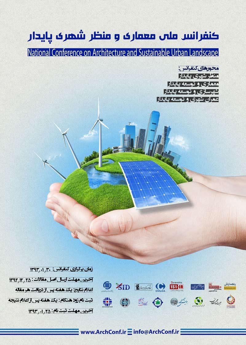 فراخوان کنفرانس ملی معماری و منظر شهری پایدار