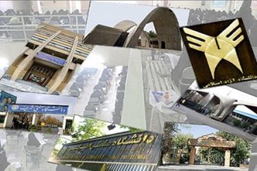 فهرست دانشگاههایی که عنوان برتر را دریافت کردند/ دانشگاههای تهران و شریف صدرنشین