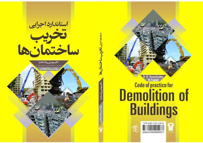 استاندارد تخریب ساختمان ها