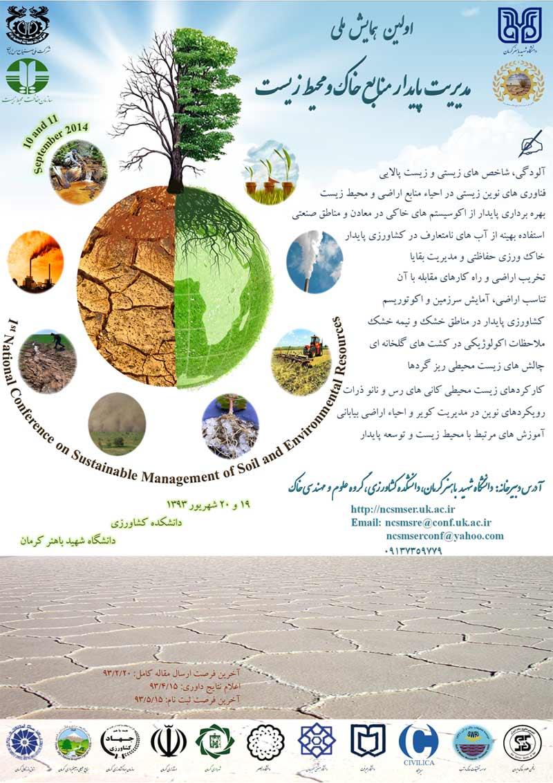 اولین همایش ملی مدیریت پایدار منابع خاک و محیط زیست