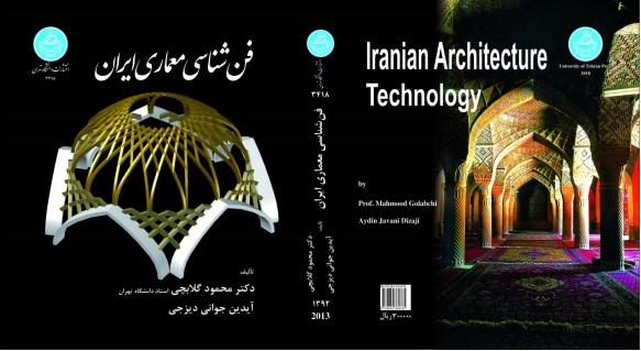کتاب فن شناسی معماری ایران همزمان با روز معمار منتشر شد