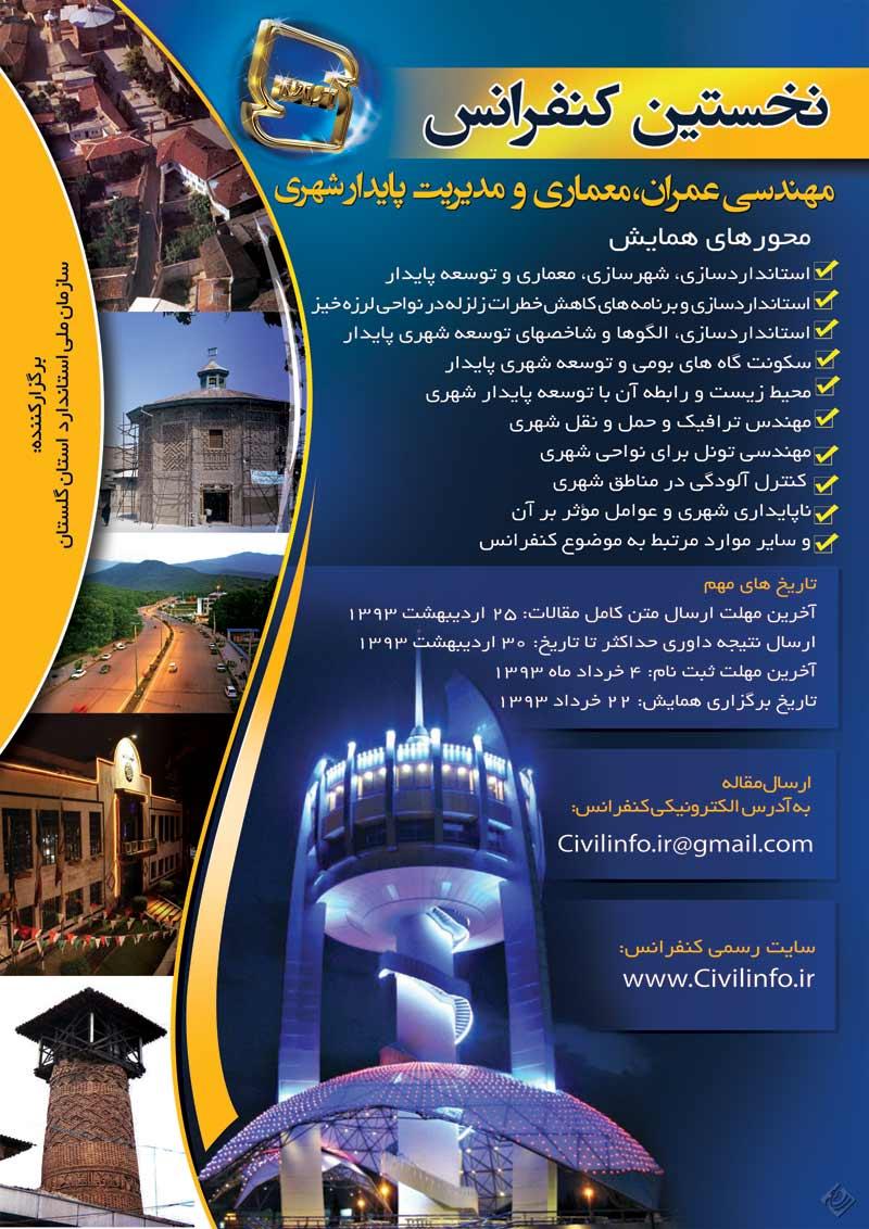 همایش ملی مهندسی عمران، معماری و مدیریت پایدار شهری(استان گلستان)
