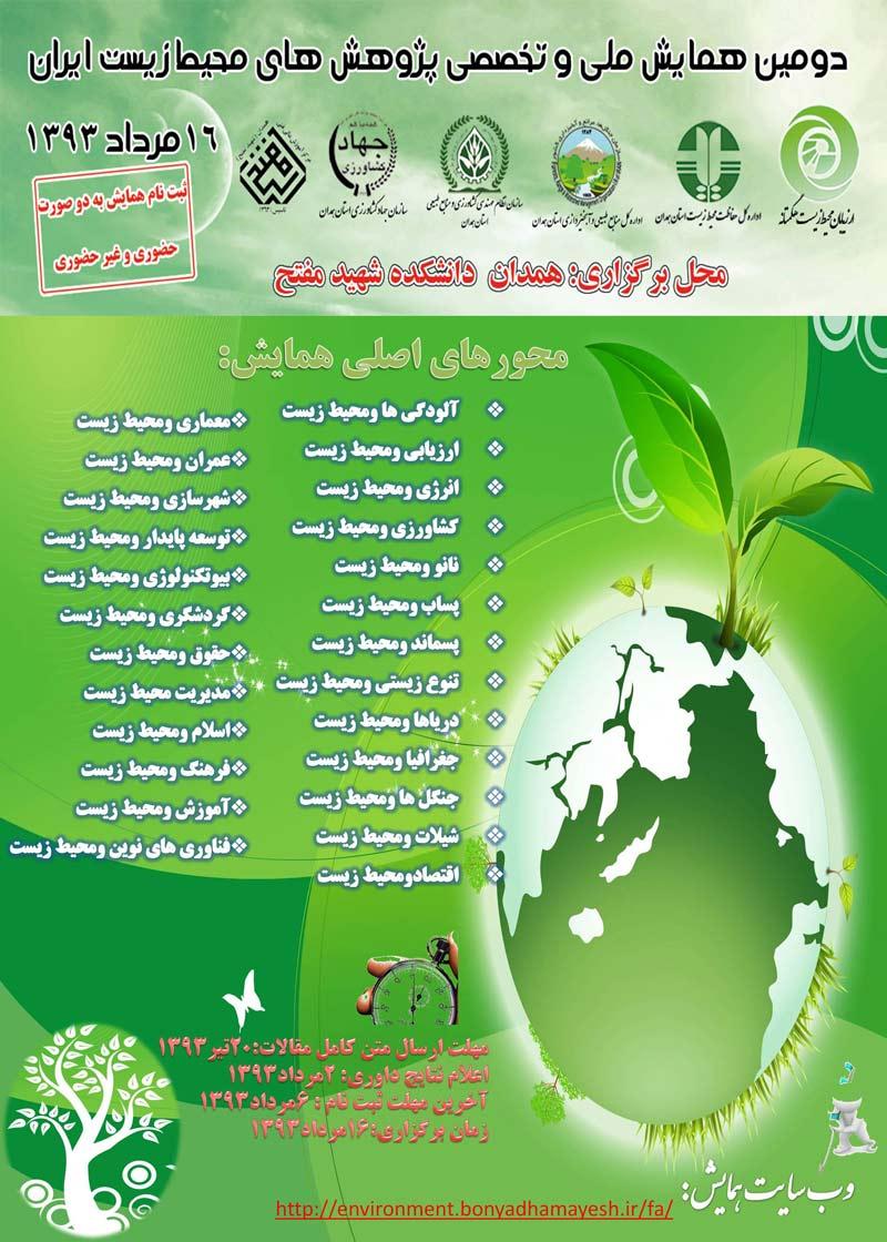 دومین همایش ملی و تخصصی پژوهش های محیط زیست ایران