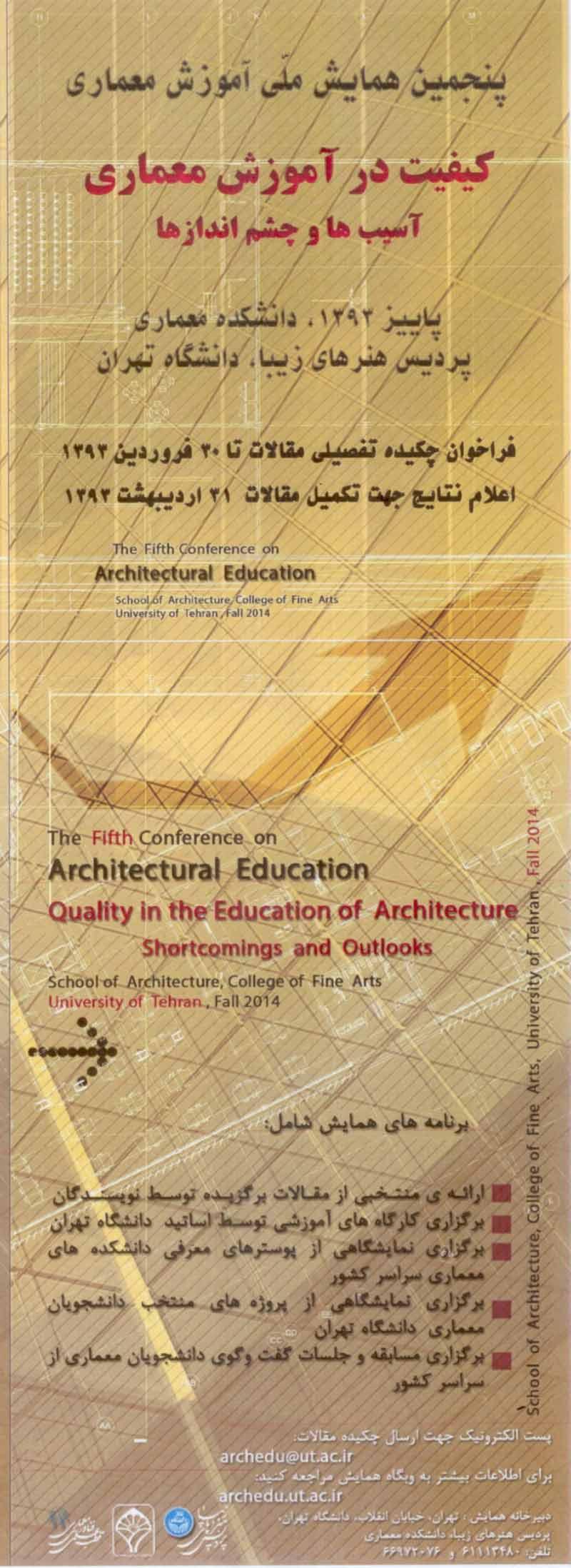 پنجمین همایش آموزش معماری
