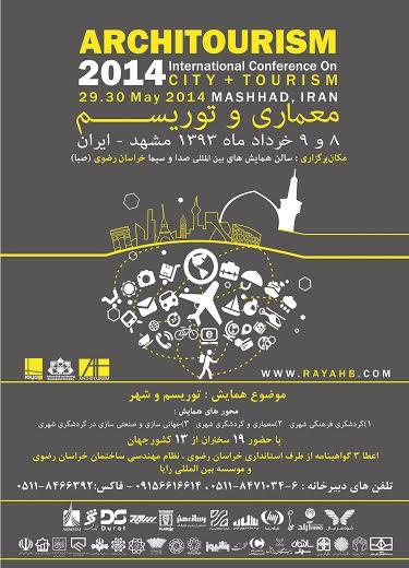 همایش معماری و توریسم برگزار می شود
