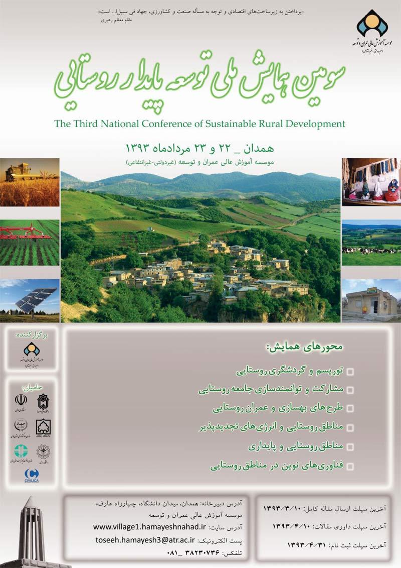 سومین همایش ملی توسعه پایدار روستایی
