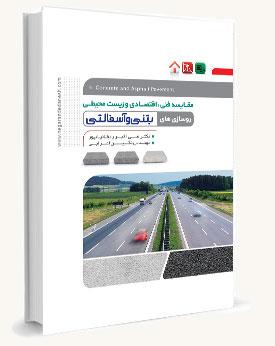 مرجع کاربردی طراحی سازه های بتنی با نرم افزار ETABS 2013 و SAFE 12 (جلد اول)