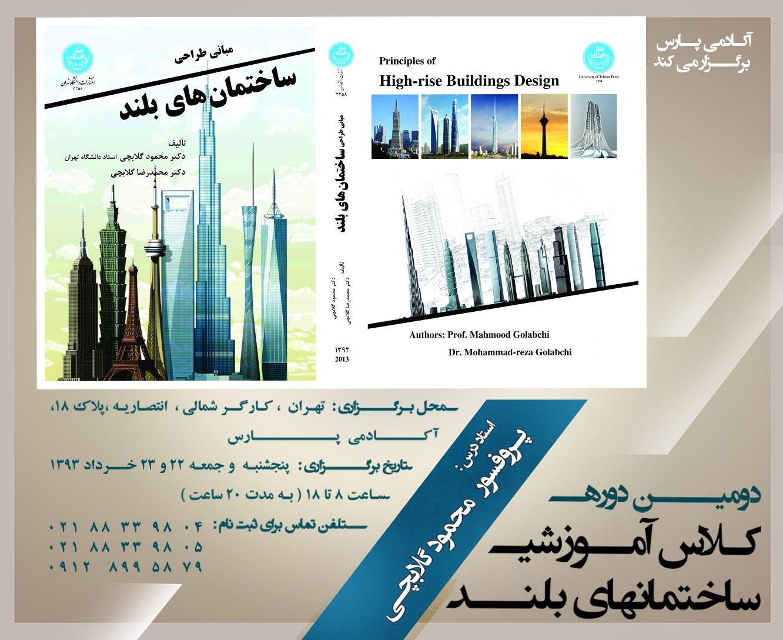 """برگزاری دومین دوره آموزشی """"ساختمان های بلند"""" با تدریس پروفسور محمود گلابچی"""