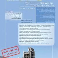 مشاهده کلیه مقالات دومین کنفرانس و نمایشگاه بین المللی صنعت سیمان، انرژی و محیط زیست در بانک مقالات تخصصی ایران(مرجع دانش)