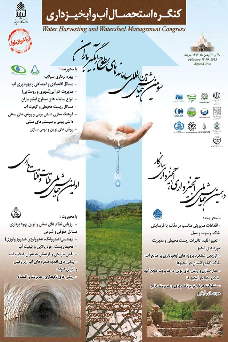 دهمین همایش ملی علوم و مهندسی آبخیزداری، آبخیزداری سازگار