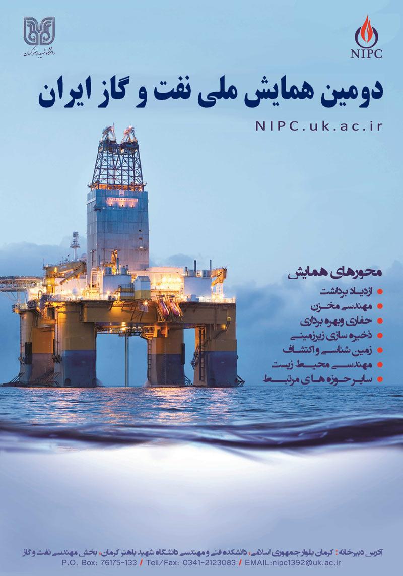 دومین همایش ملی نفت و گاز ایران