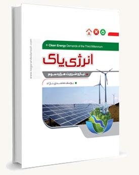 انرژی پاک، نیاز و ضرورت هزاره سوم