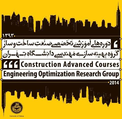 دانشگاه تهران- دوره های عالی تخصصی صنعت ساخت و ساز