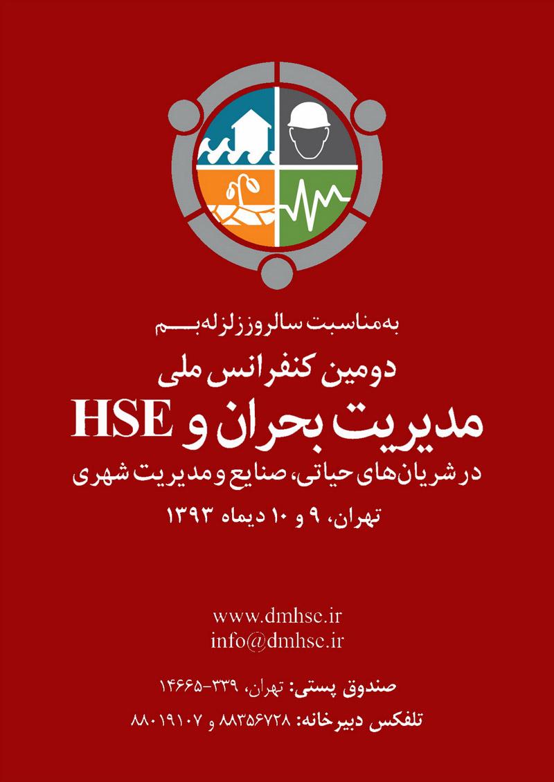 دومین کنفرانس ملی مدیریت بحران و HSE در شریان های حیاتی، صنایع و مدیریت شهری
