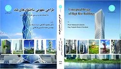 انتخاب کتاب  طراحی مفهومی ساختمان های بلند  به عنوان کتاب برگزیده بیست و هفتمین جشنواره کتاب- خرداد ۹۳