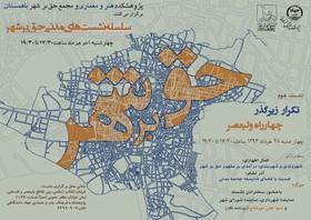 نشستی برای بررسی حق بر شهر با موضوع تکرار زیرگذر عابر پیاده چهارراه ولیعصر(عج)