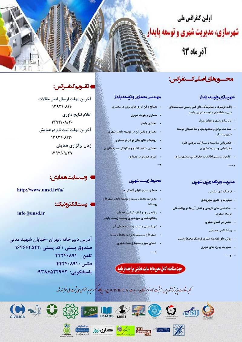 اولین کنفرانس ملی شهرسازی، مدیریت شهری و توسعه پایدار
