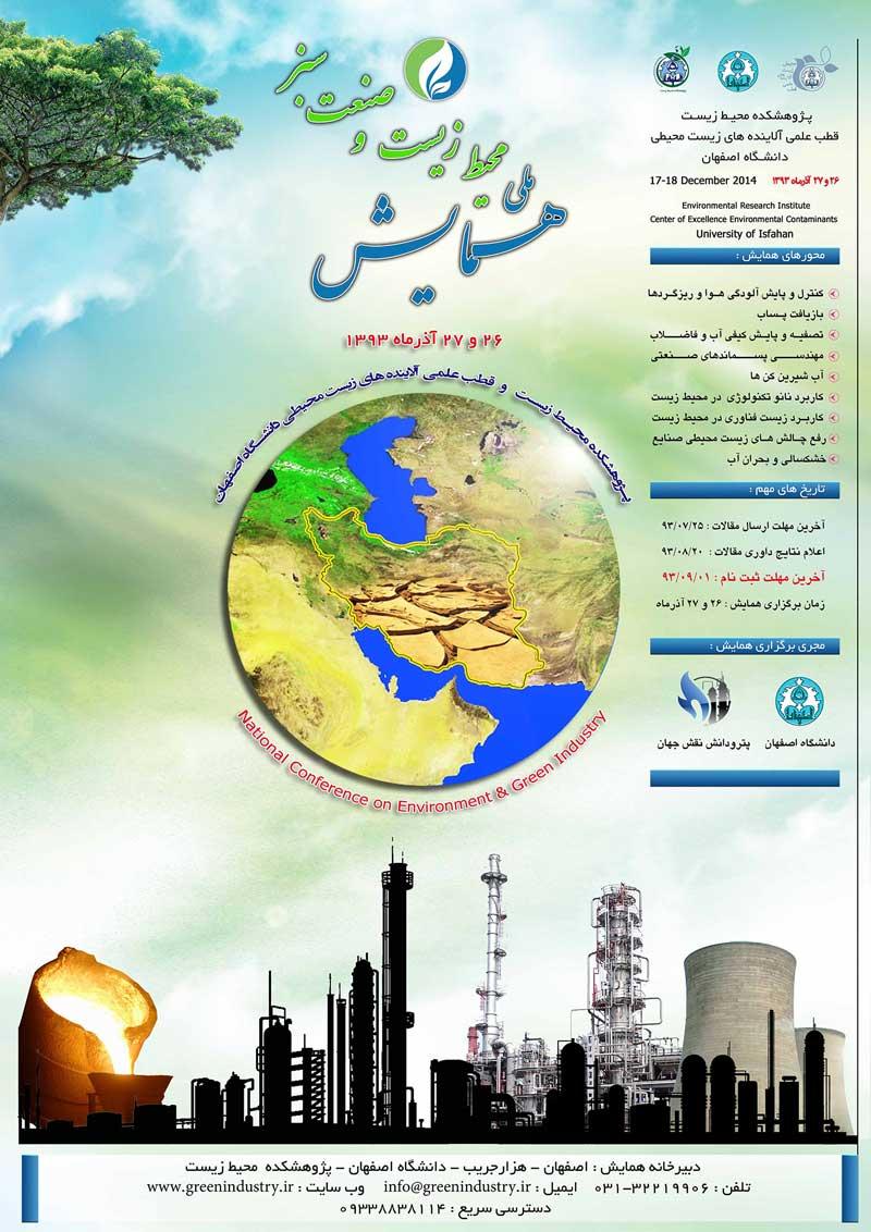 همایش ملی محیط زیست وصنعت سبز