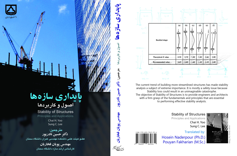 کتاب پایداری سازه ها (اصول و کاربردها)