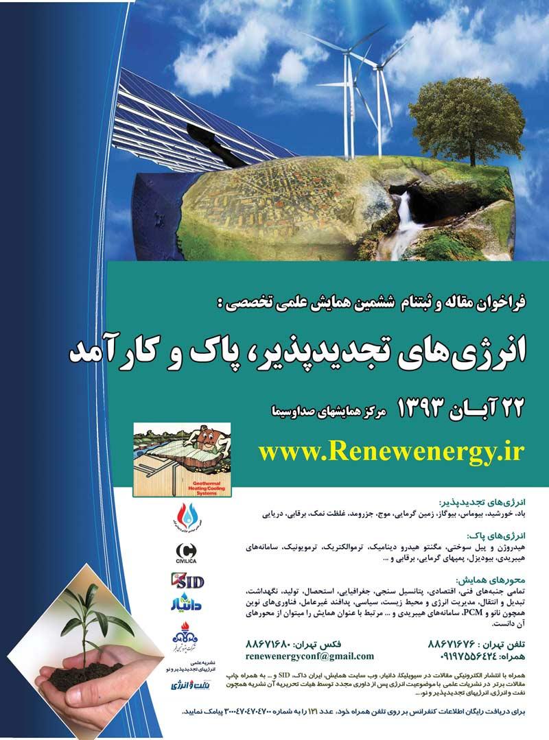 ششمین همایش علمی تخصصی انرژی های تجدید پذیر، پاک و کارآمد