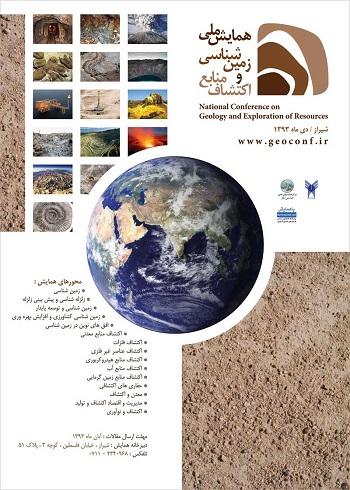 همایش ملی زمین شناسی و اکتشاف منابع