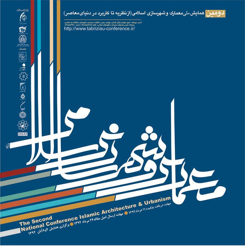 دسترسی به کلیه مقالات دومین همایش ملی معماری و شهرسازی اسلامی در بانک مقالات (مرجع دانش)