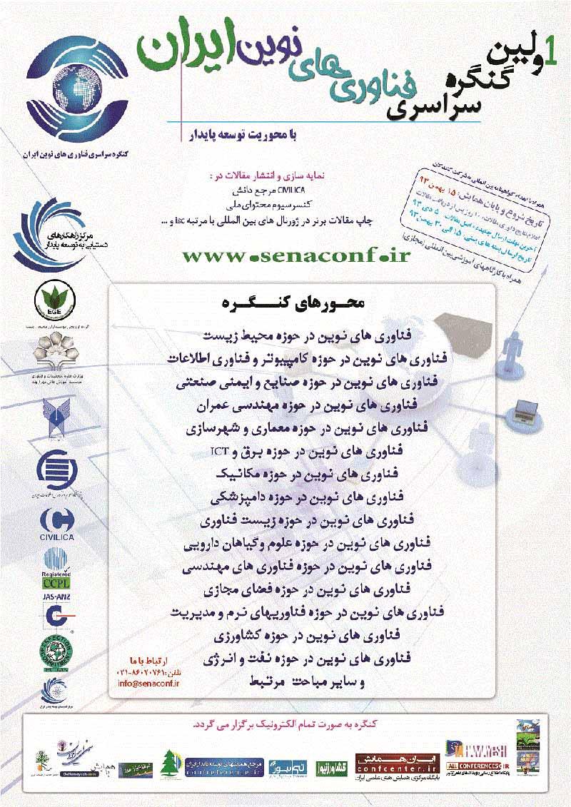 اولین کنگره سراسری الکترونیکی فناوری های نوین ایران با هدف دستیابی به توسعه پایدار