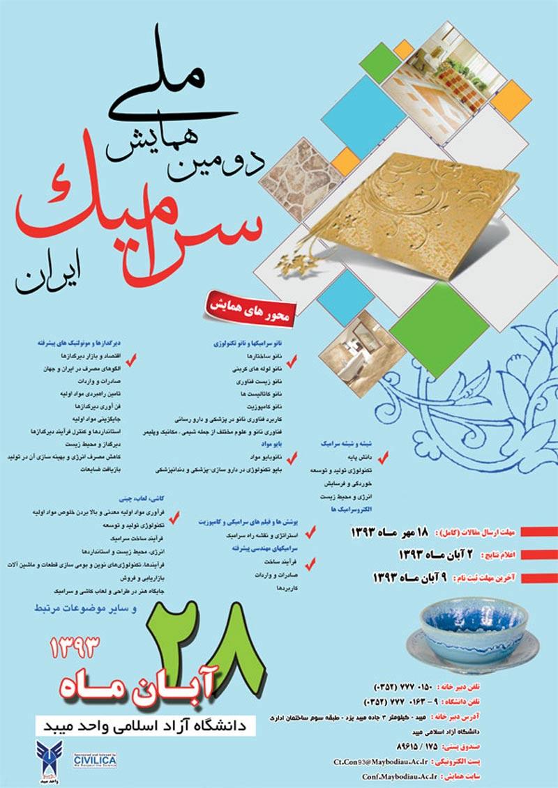 دومین همایش ملی سرامیک ایران