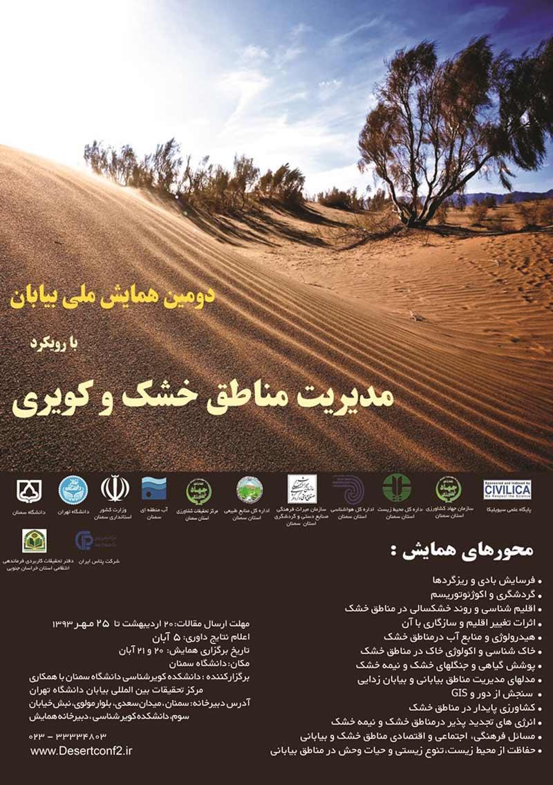 دومین همایش ملی بیابان با رویکرد مدیریت مناطق خشک و کویری