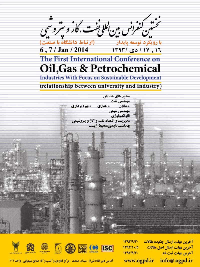 نخستین کنفرانس بین المللی نفت، گاز و پتروشیمی با رویکرد توسعه پایدار (ارتباط دانشگاه با صنعت)