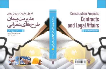 کتاب اصول، مقررات و روشهای مدیریت پیمان طرح های عمرانی منتشر شد