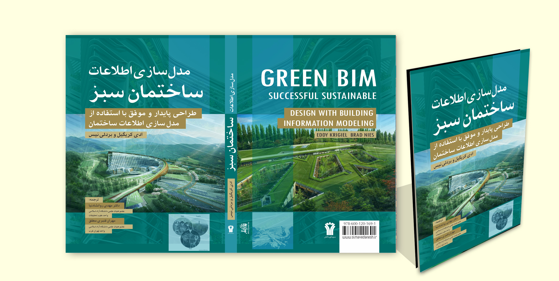 انتشار کتاب مدلسازی اطلاعات ساختمان سبز