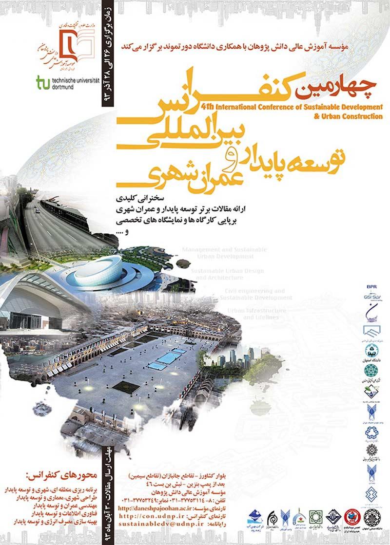 چهارمین کنفرانس بین المللی توسعه پایدار و عمران شهری