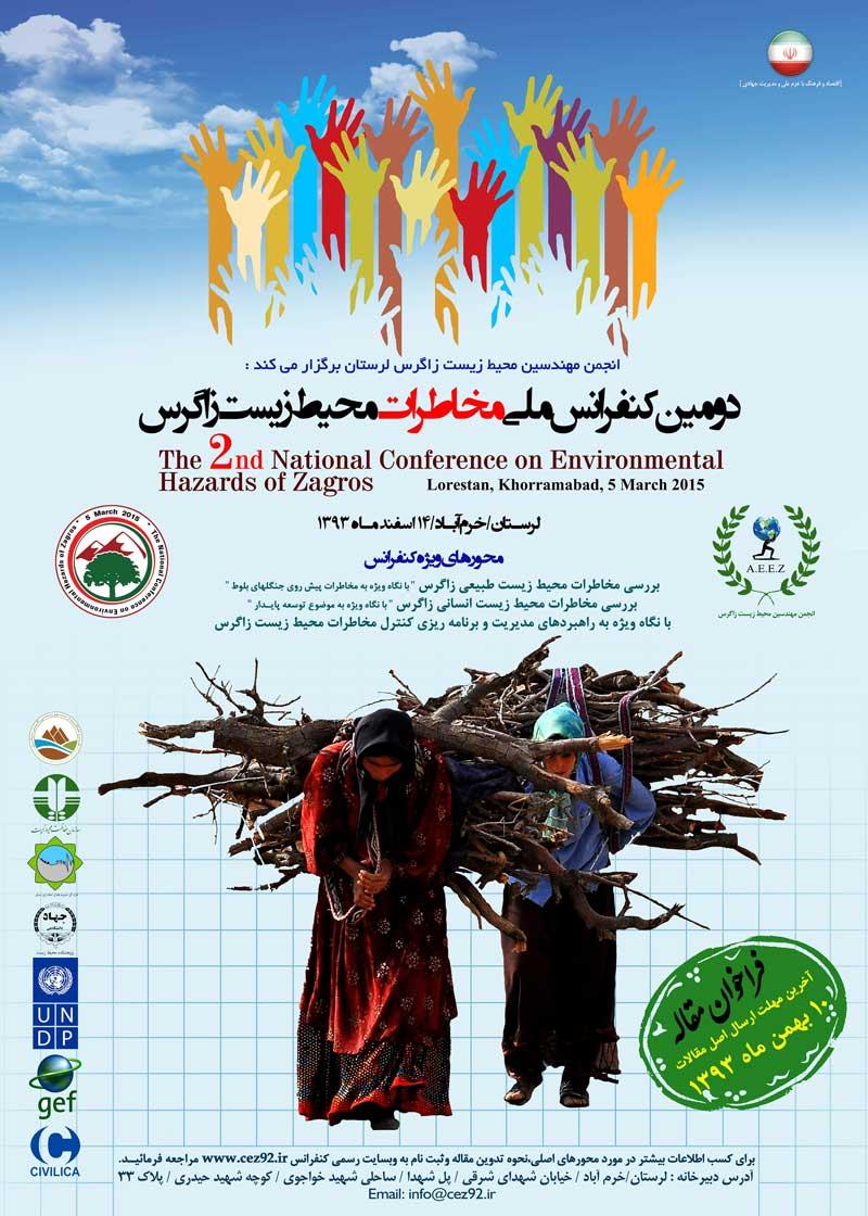 دومین کنفرانس ملی مخاطرات محیط زیست زاگرس