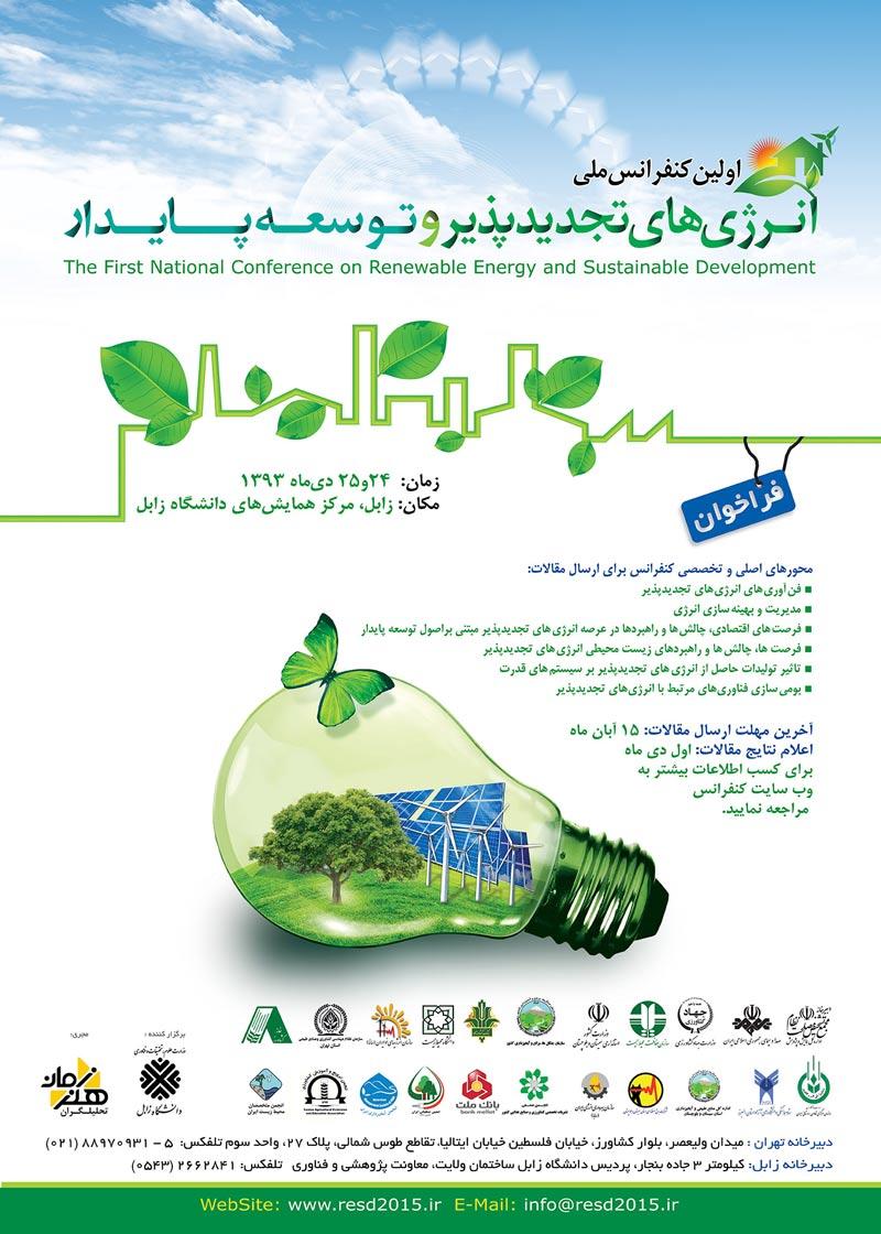 اولین کنفرانس ملی انرژی های تجدید پذیر و توسعه پایدار