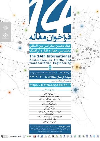 چهاردهمین کنفرانس بین المللی مهندسی حمل و نقل و ترافیک