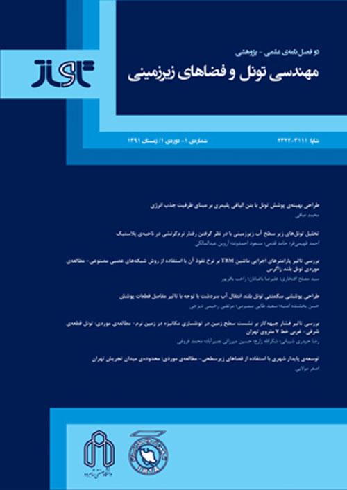 شماره جدید فصلنامه مهندسی تونل و فضاهای زیرزمینی در سیویلیکا منتشر گردید