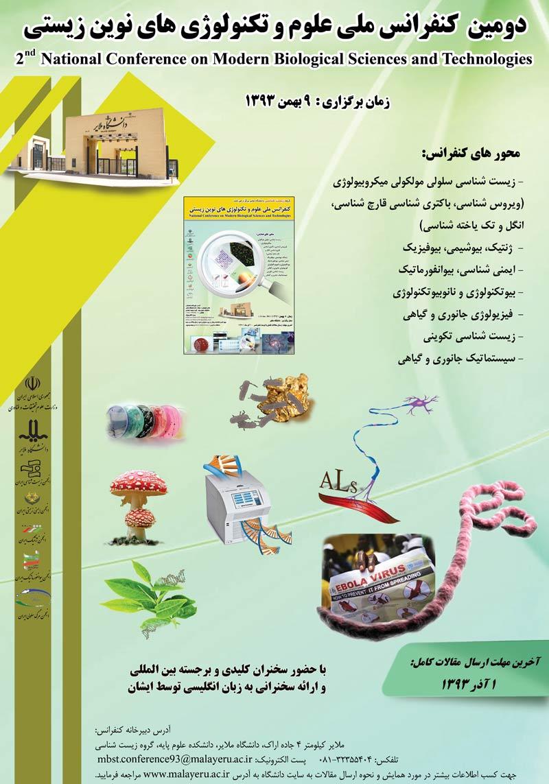 دومین کنفرانس ملی علوم و تکنولوژی های نوین زیستی