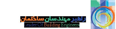 فراخوان نشست دوم از سلسله نشست های تخصصی راهبر مهندسان ساختمان
