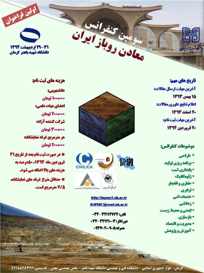 سومین کنفرانس معادن روباز ایران