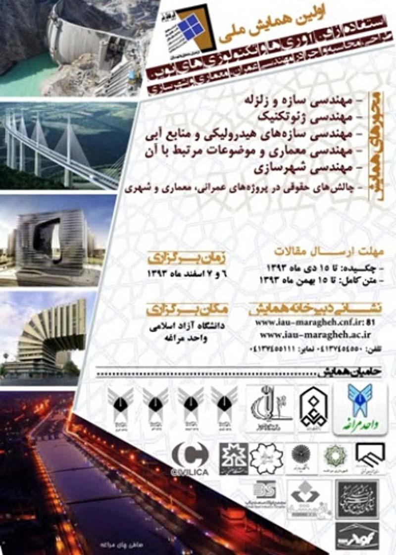 همایش ملی استفاده از فناوری ها و تکنولوژی های نوین طراحی، محاسبه و اجرا در مهندسی عمران، معماری و شهرسازی