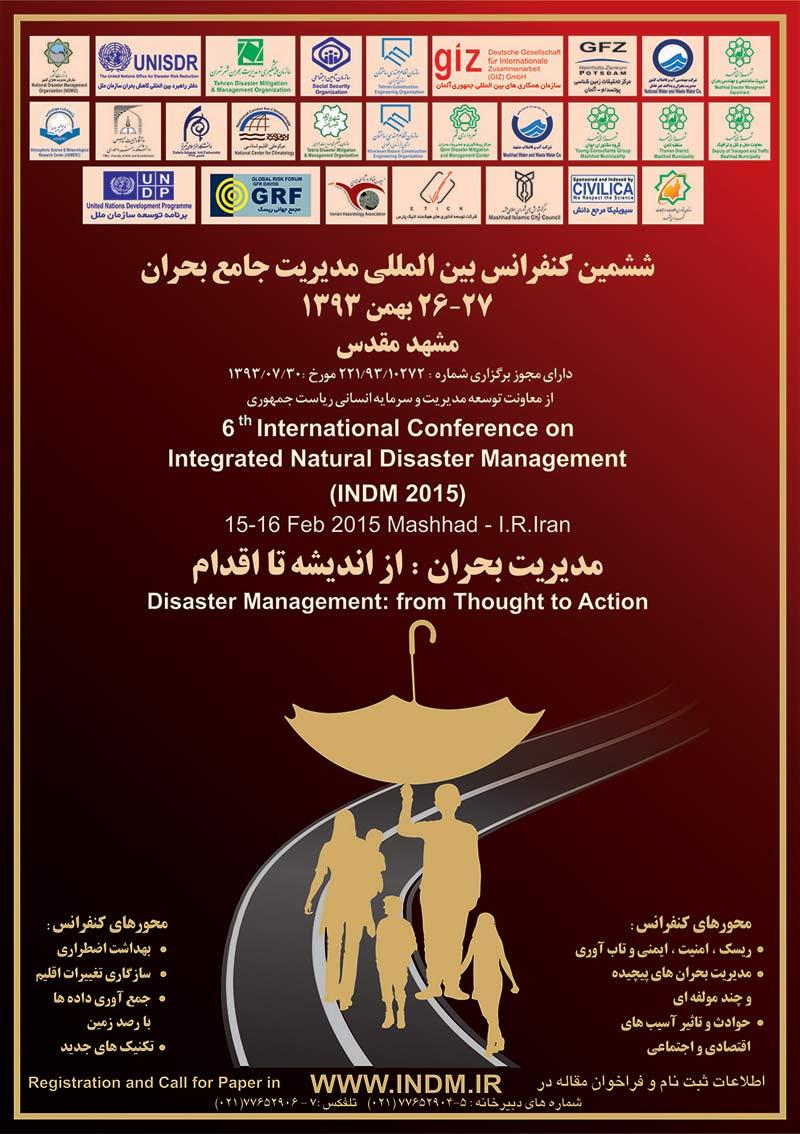 ششمین کنفرانس بین المللی مدیریت جامع بحران