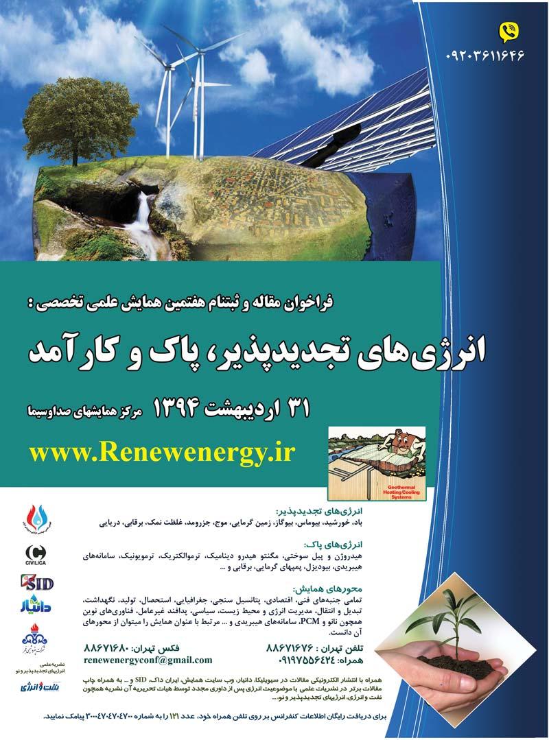هفتمین همایش علمی تخصصی انرژی های تجدید پذیر،پاک و کارآمد