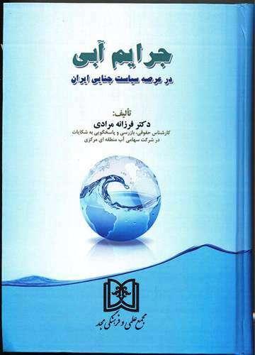 دوکتاب حقوقی توسط شرکت آب منطقه ای مرکزی منتشر شد