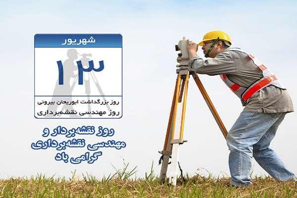 پیام تبریک سازمان نقشه برداری کشور به مناسبت روز نقشه بردار