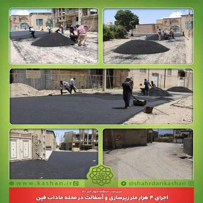 اجرای 4 هزار متر زیرسازی و آسفالت در محله ماداب فین