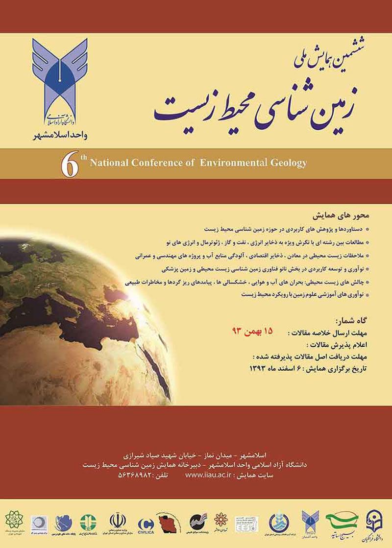 ششمین همایش ملی زمین شناسی محیط زیست