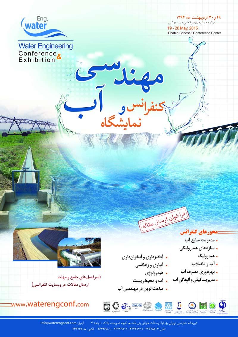 کنفرانس و نمایشگاه مهندسی آب