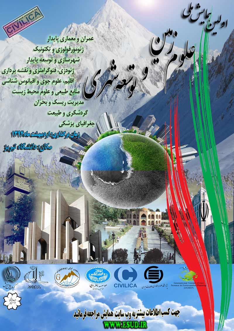اولین همایش ملی علوم زمین و توسعه شهری
