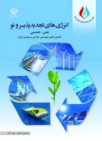 مقالات دوفصلنامه انرژی های تجدید پذیر و نو در سیویلیکا منتشر گردید